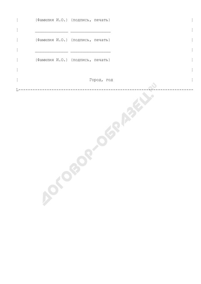 Форма обложки отчета об определении кадастровой стоимости земельных участков в составе земель промышленности и иного специального назначения. Страница 2