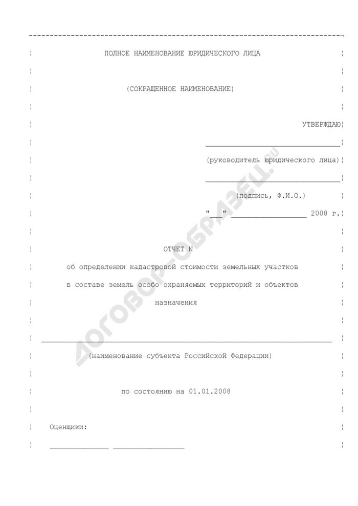 Форма обложки отчета об определении кадастровой стоимости земельных участков в составе земель особо охраняемых территорий и объектов назначения. Страница 1