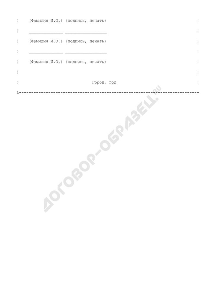 Форма обложки отчета об определении кадастровой стоимости земельных участков в составе земель особо охраняемых территорий и объектов назначения. Страница 2