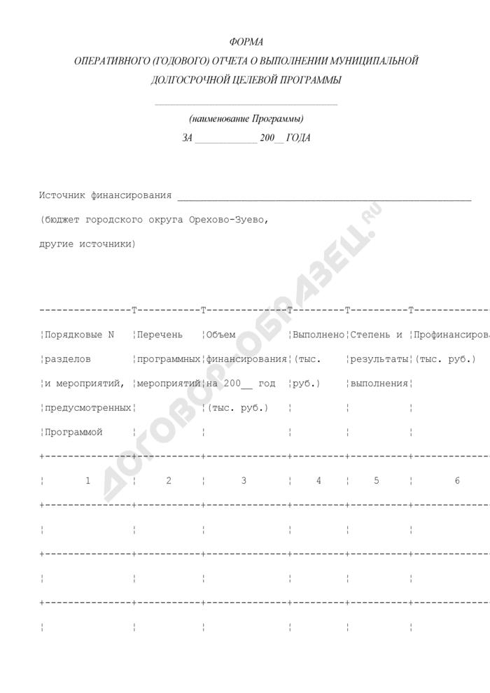 Форма оперативного (годового) отчета о выполнении муниципальной долгосрочной целевой программы городского округа Орехово-Зуево Московской области. Страница 1