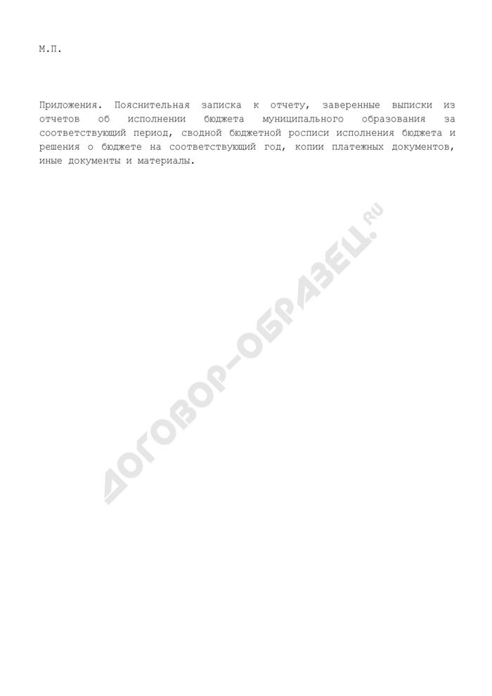 Отчет муниципального образования Московской области о выполнении плана использования субсидий из фонда реформирования муниципальных финансов Московской области. Страница 2