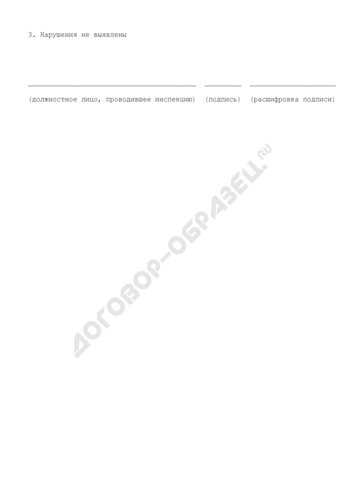 Форма отчета о результатах проведения оперативной инспекции состояния учета и контроля ядерных материалов. Страница 2