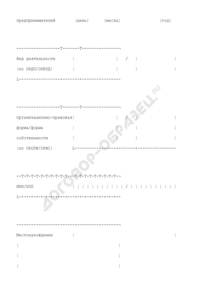 Форма отчета о движении средств по счету (вкладу) в банке за пределами территории Российской Федерации. Страница 3