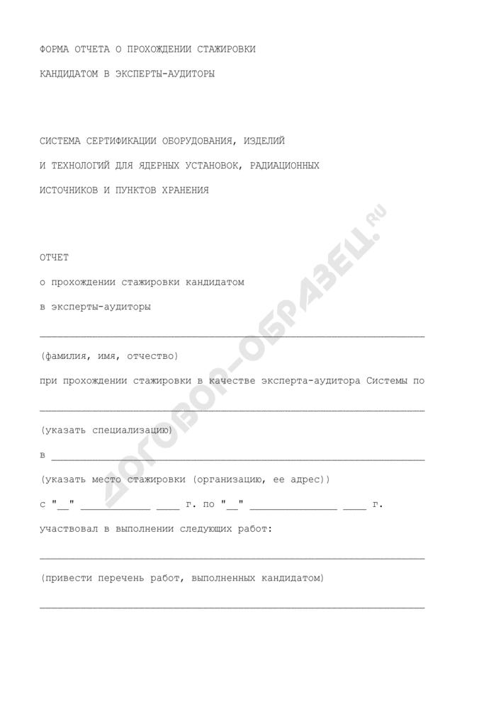 Форма отчета о прохождении стажировки кандидатом в эксперты-аудиторы системы сертификации оборудования, изделий и технологий для ядерных установок, радиационных источников и пунктов хранения. Страница 1