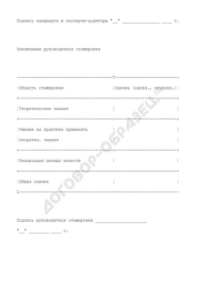 Форма отчета о прохождении стажировки кандидатом в эксперты-аудиторы системы сертификации оборудования, изделий и технологий для ядерных установок, радиационных источников и пунктов хранения. Страница 2