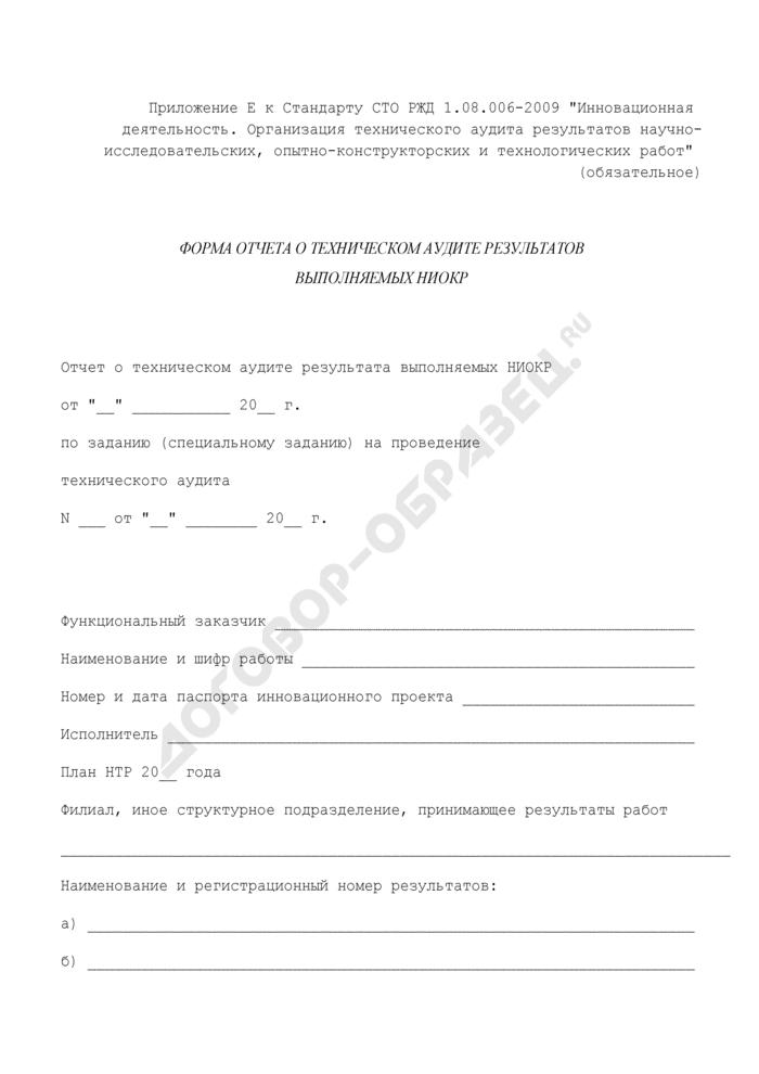 Форма отчета о техническом аудите результатов выполняемых научно-исследовательских, опытно-конструкторских и технологических работ (обязательная). Страница 1