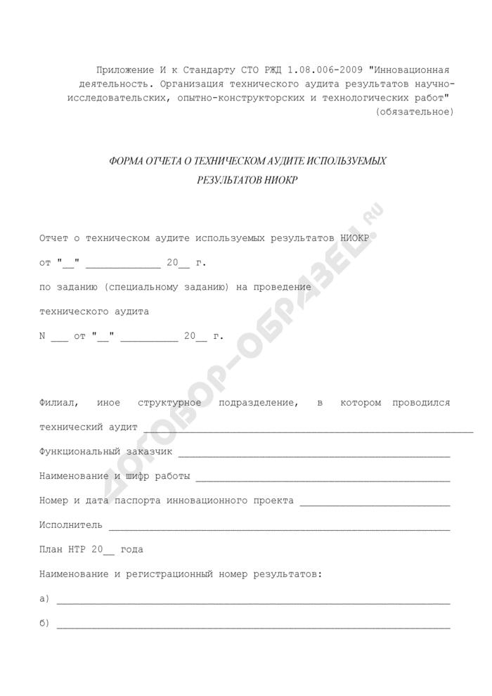 Форма отчета о техническом аудите используемых результатов научно-исследовательских, опытно-конструкторских и технологических работ (обязательная). Страница 1
