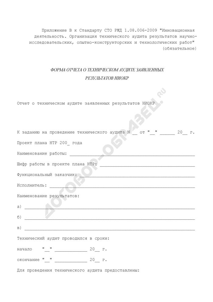 Форма отчета о техническом аудите заявленных результатов научно-исследовательских, опытно-конструкторских и технологических работ (обязательная). Страница 1