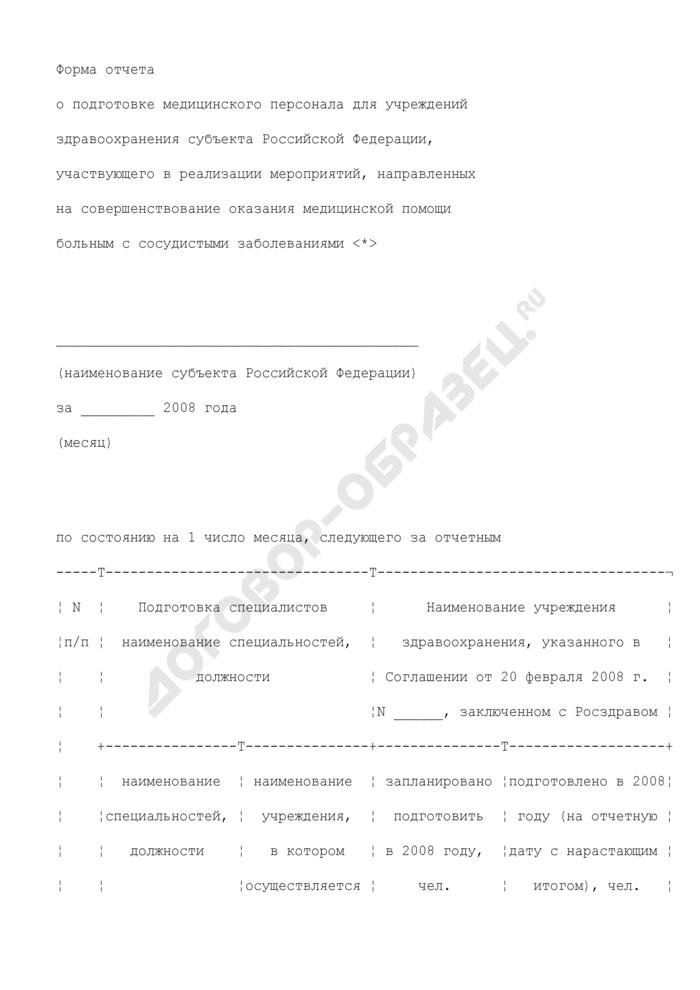 Форма отчета о подготовке медицинского персонала для учреждений здравоохранения субъекта Российской Федерации, участвующего в реализации мероприятий, направленных на совершенствование оказания медицинской помощи больным с сосудистыми заболеваниями. Страница 1