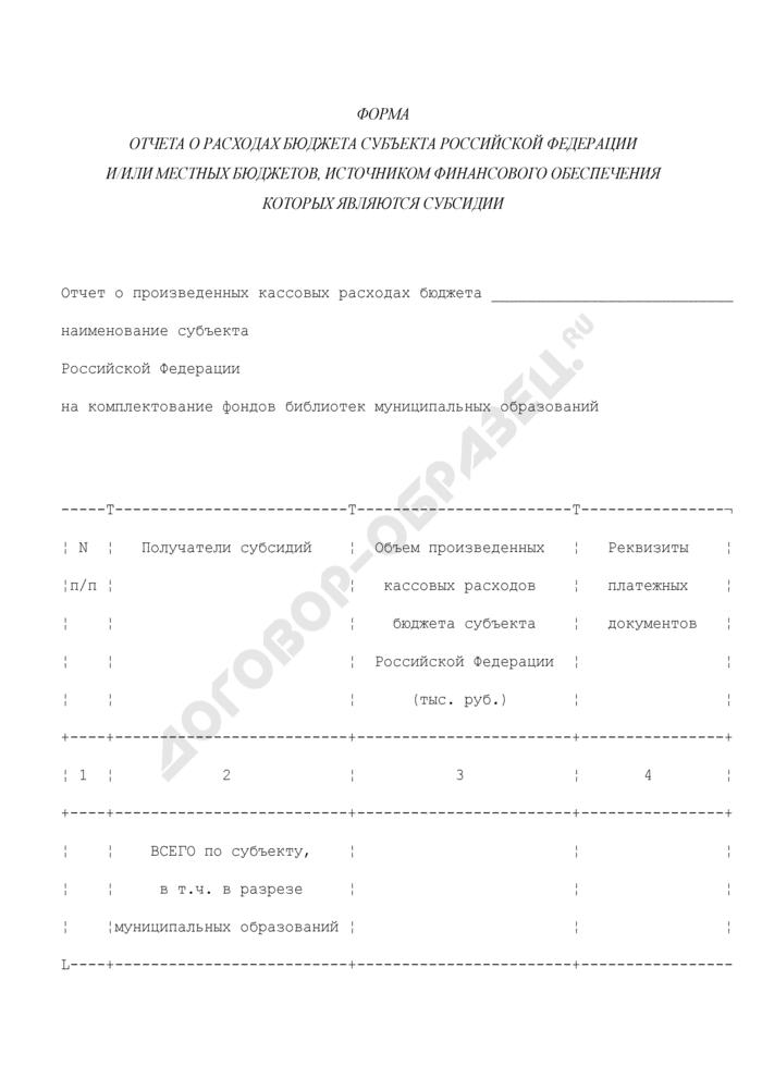 Форма отчета о расходах бюджета субъекта Российской Федерации и/или местных бюджетов, источником финансового обеспечения которых являются субсидии. Страница 1