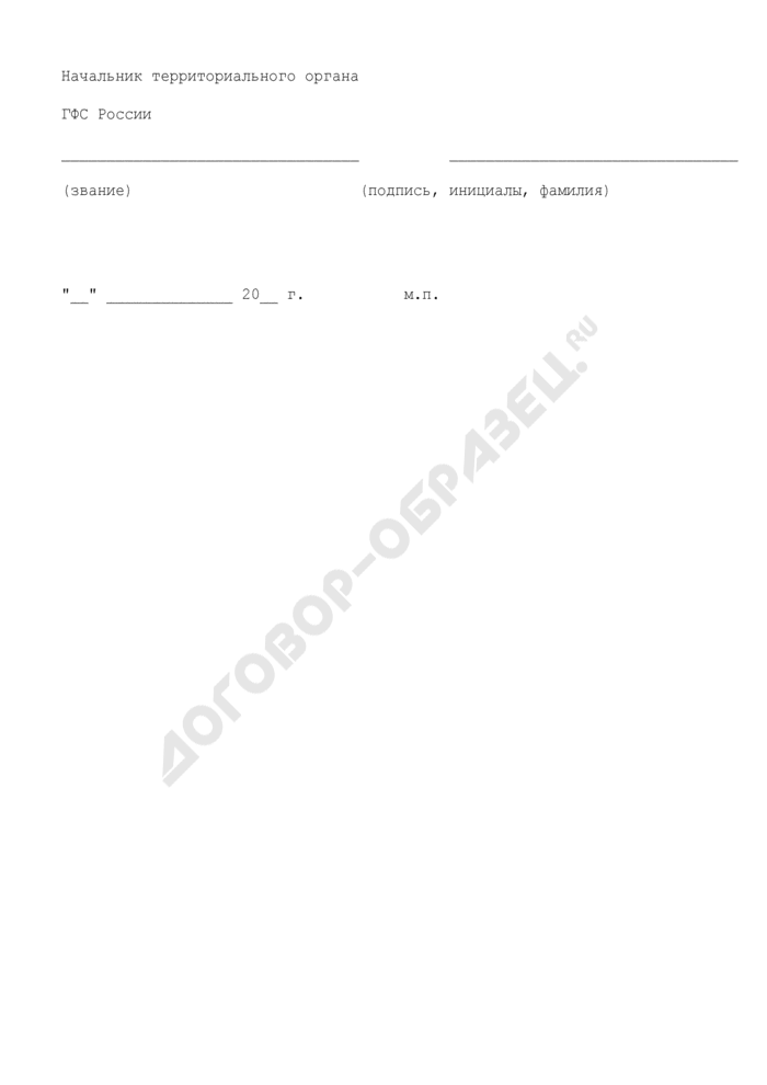 Форма отчета о реализации движимого имущества ГФС России за год. Страница 2