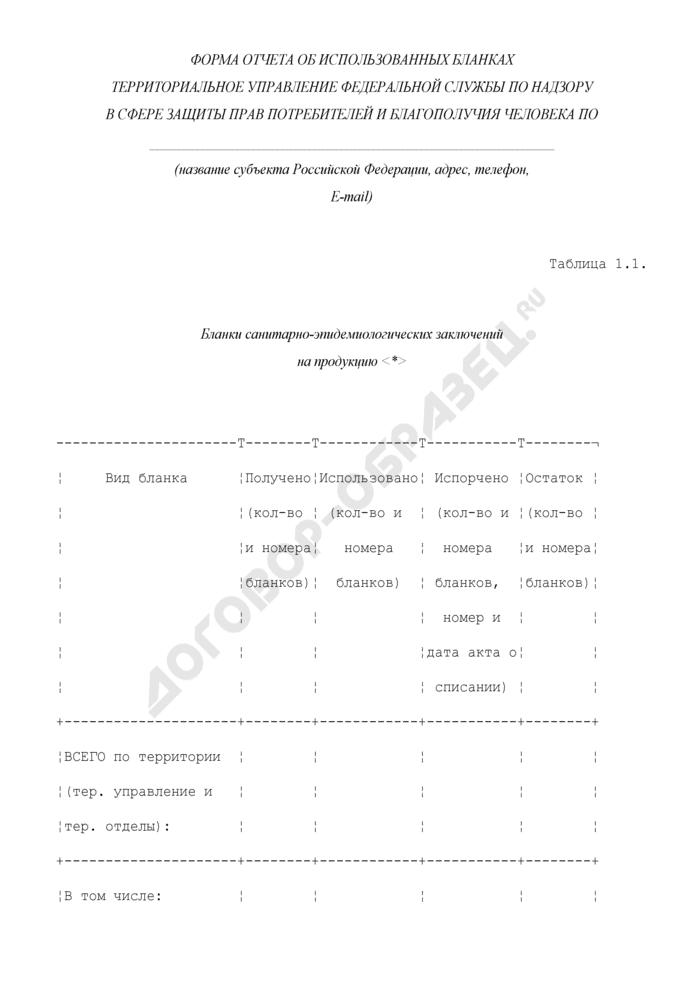 Форма отчета об использованных бланках Федеральной службы по надзору в сфере защиты прав потребителей и благополучия человека и ее территориальных управлениях. Страница 1