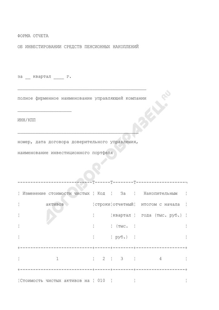 Форма отчета об инвестировании средств пенсионных накоплений. Страница 1