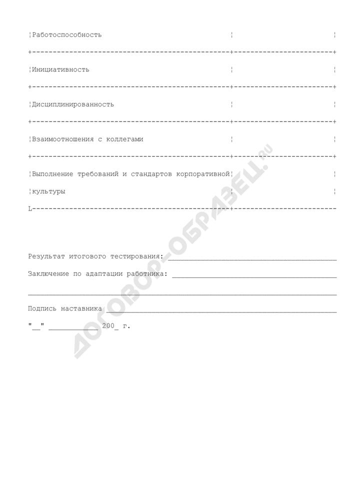 Отчет наставника о результатах адаптации работника, вновь принятого в структурные подразделения территориальных органов Пенсионного фонда Российской Федерации. Страница 2