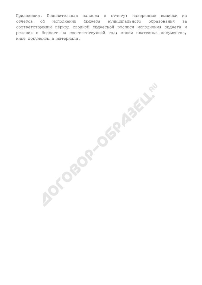Форма отчета об использовании субсидии, предоставляемой из бюджета Московской области бюджету муниципального образования. Страница 3