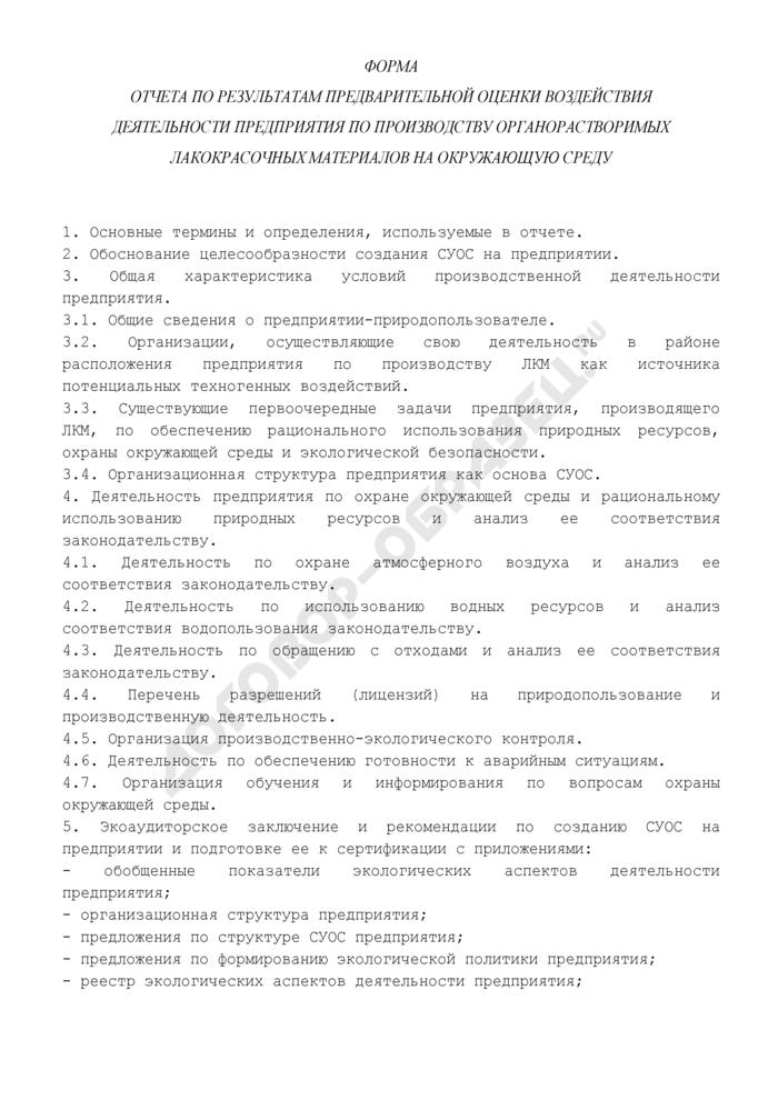 Форма отчета по результатам предварительной оценки воздействия деятельности предприятия по производству органорастворимых лакокрасочных материалов на окружающую среду в городе Москве. Страница 1