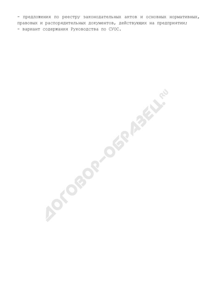 Форма отчета по результатам предварительной оценки воздействия деятельности предприятия по производству органорастворимых лакокрасочных материалов на окружающую среду в городе Москве. Страница 2