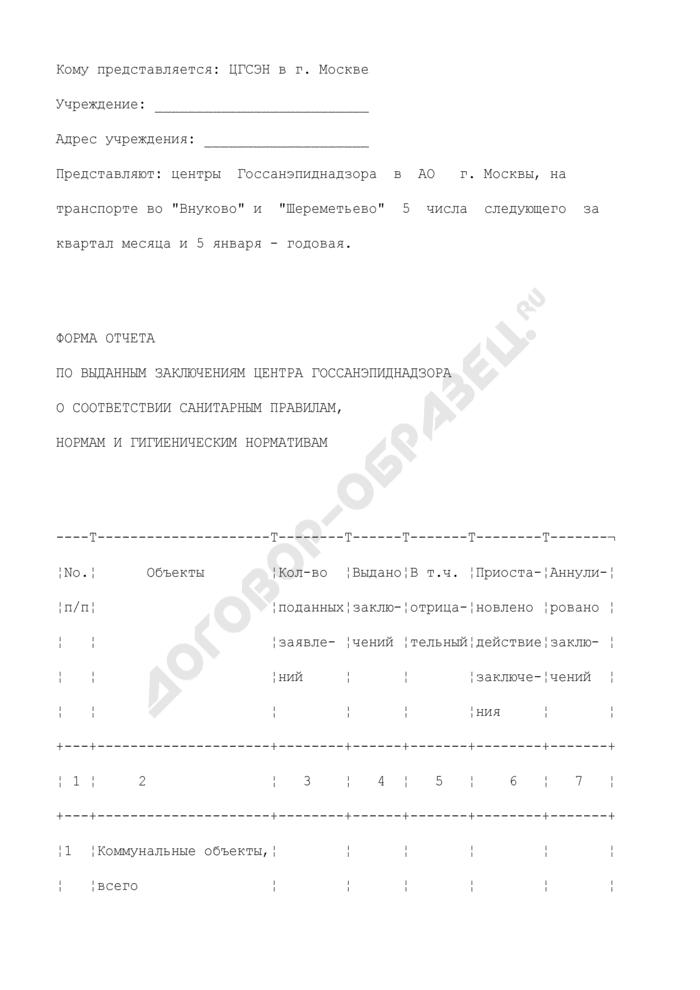 Форма отчета по выданным заключениям центра Госсанэпиднадзора о соответствии санитарным правилам, нормам и гигиеническим нормативам. Страница 1