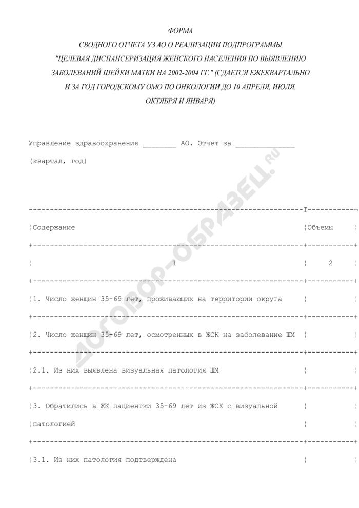 """Форма сводного отчета УЗ АО о реализации подпрограммы """"Целевая диспансеризация женского населения по выявлению заболеваний шейки матки на 2002-2004 гг.. Страница 1"""