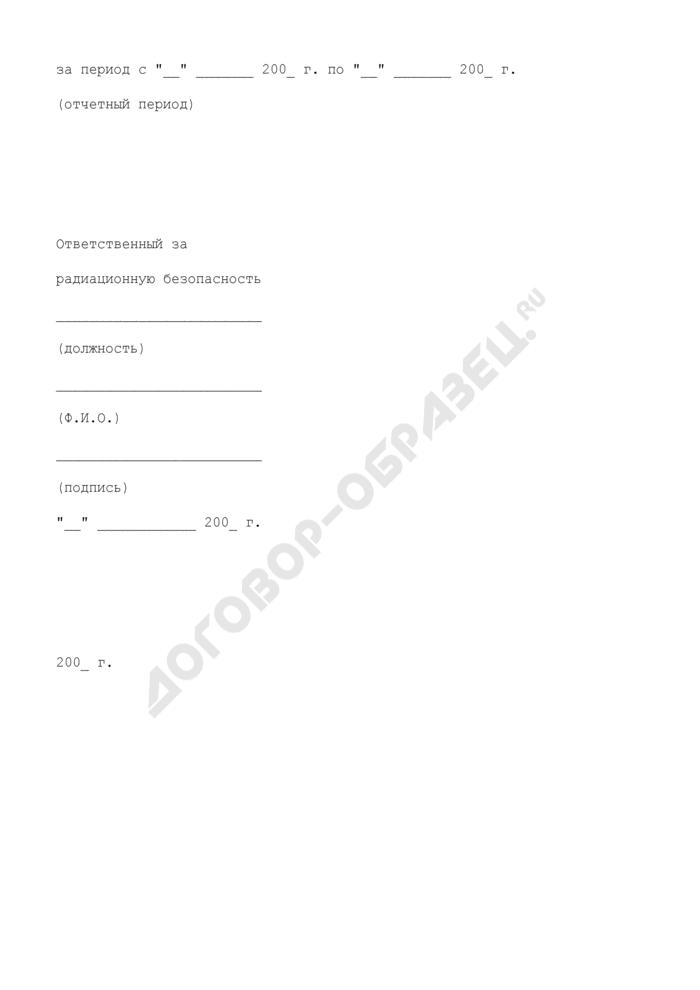 Форма титульного листа ОСРБ. Отчет о состоянии радиационной безопасности на радиационно опасных объектах. Страница 2