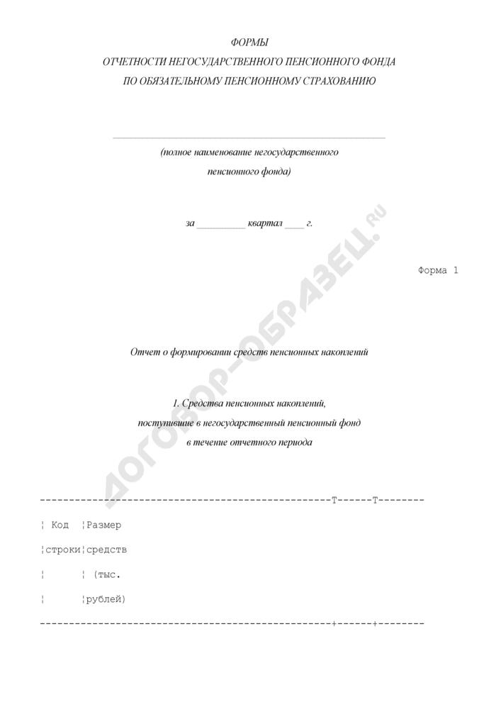 Формы отчетности негосударственного пенсионного фонда по обязательному пенсионному страхованию. Отчет о формировании средств пенсионных накоплений. Форма N 1. Страница 1