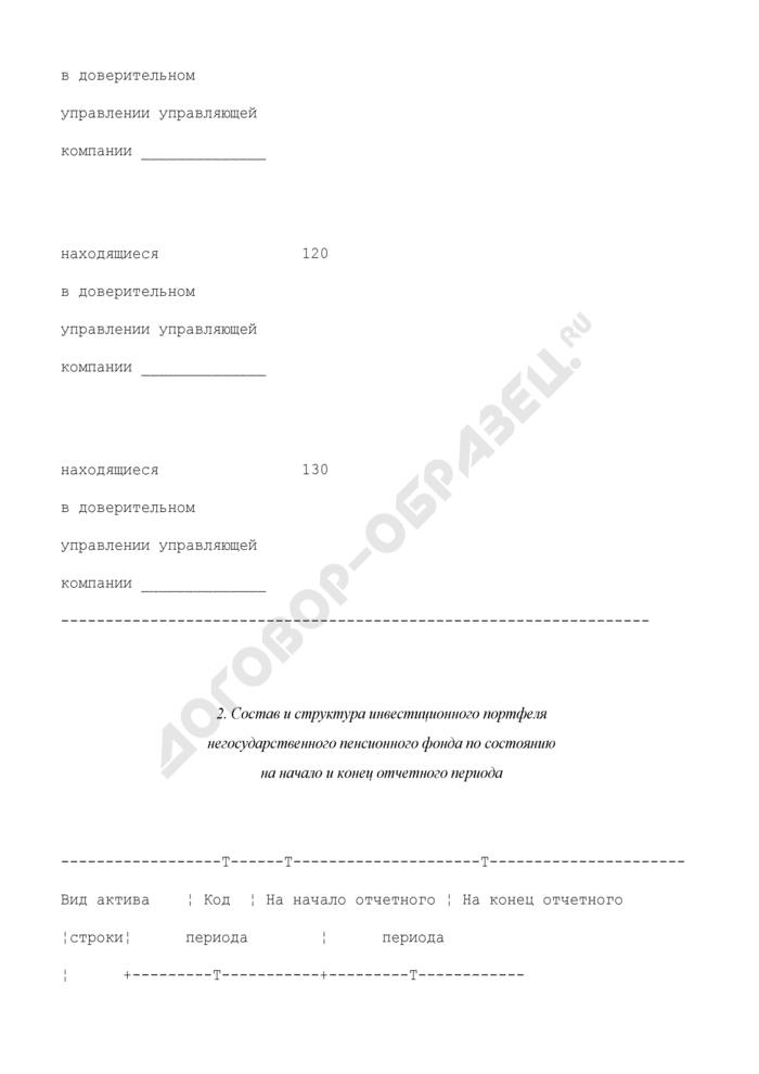 Формы отчетности негосударственного пенсионного фонда по обязательному пенсионному страхованию. Отчет об инвестировании средств пенсионных накоплений. Форма N 2. Страница 2