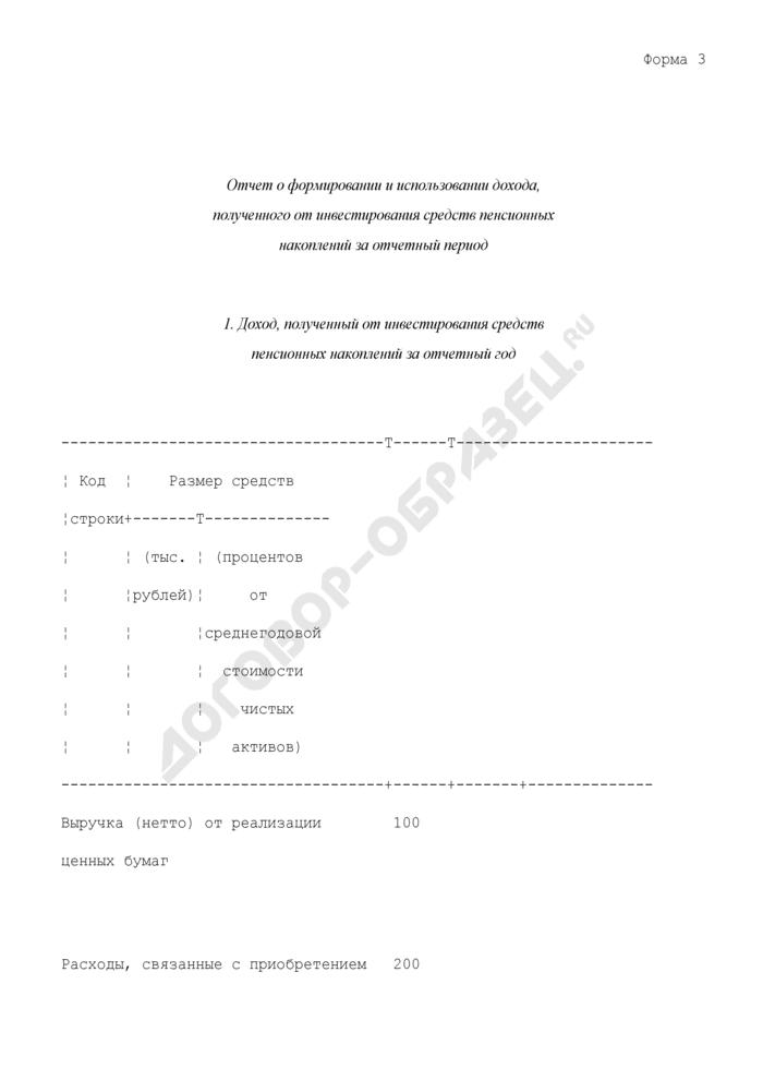 Формы отчетности негосударственного пенсионного фонда по обязательному пенсионному страхованию. Отчет о формировании и использовании дохода, полученного от инвестирования средств пенсионных накоплений за отчетный период. Форма N 3. Страница 1