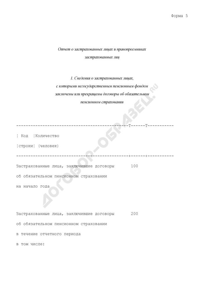 Формы отчетности негосударственного пенсионного фонда по обязательному пенсионному страхованию. Отчет о застрахованных лицах и правопреемниках застрахованных лиц. Форма N 5. Страница 1