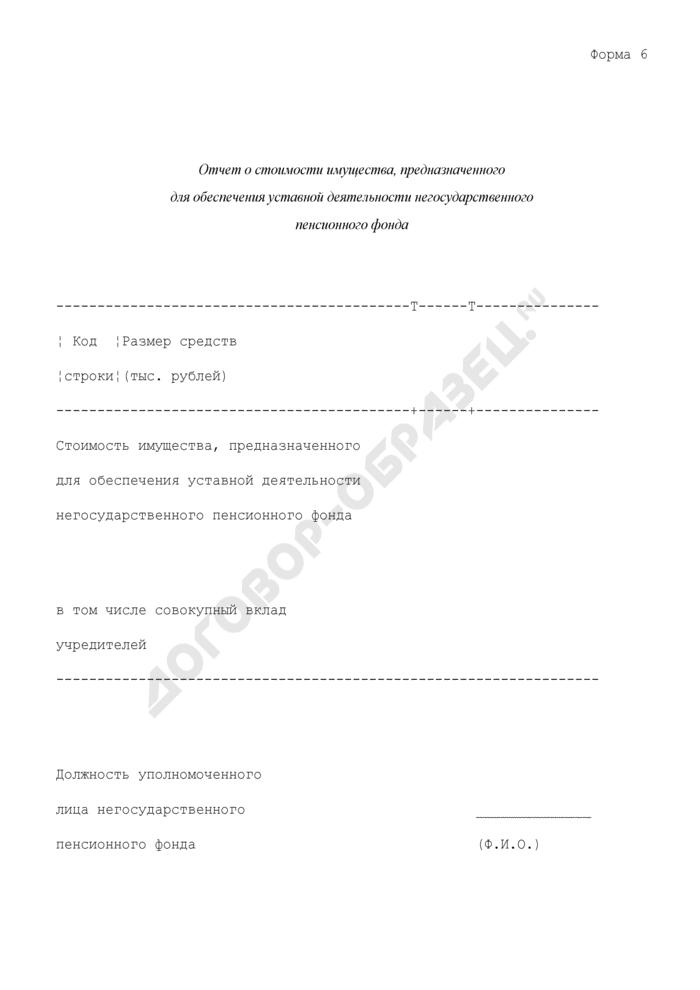 Формы отчетности негосударственного пенсионного фонда по обязательному пенсионному страхованию. Отчет о стоимости имущества, предназначенного для обеспечения уставной деятельности негосударственного пенсионного фонда. Форма N 6. Страница 1