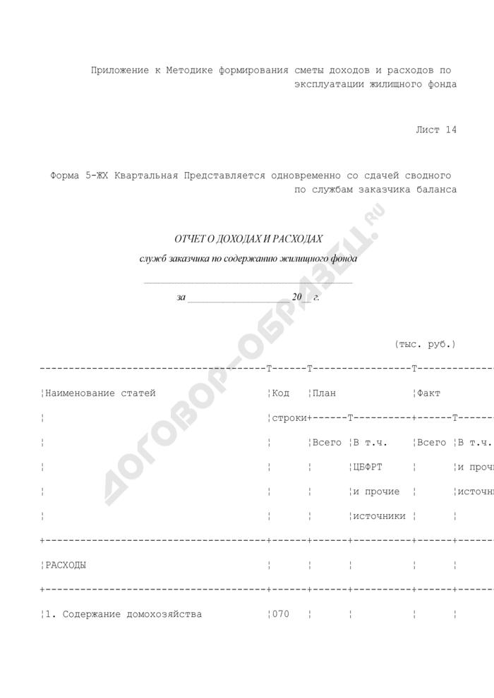 Хозяйственно-финансовый план службы заказчика административного округа. Отчет о доходах и расходах служб заказчика по содержанию жилищного фонда. Форма N 5-ЖХ (лист 14). Страница 1