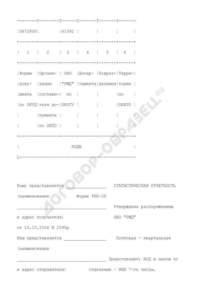 Отчет о браках в поездной и маневровой работе по пассажирскому хозяйству. Форма N РБК-2Л. Страница 1