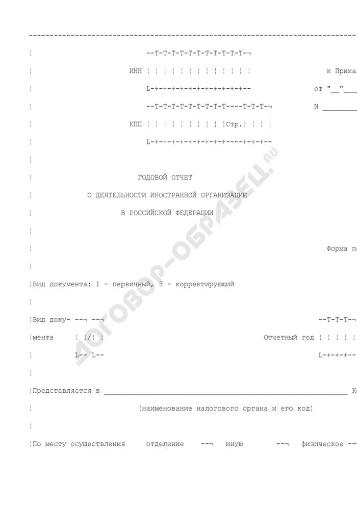 Годовой отчет о деятельности иностранной организации в Российской Федерации. Страница 1
