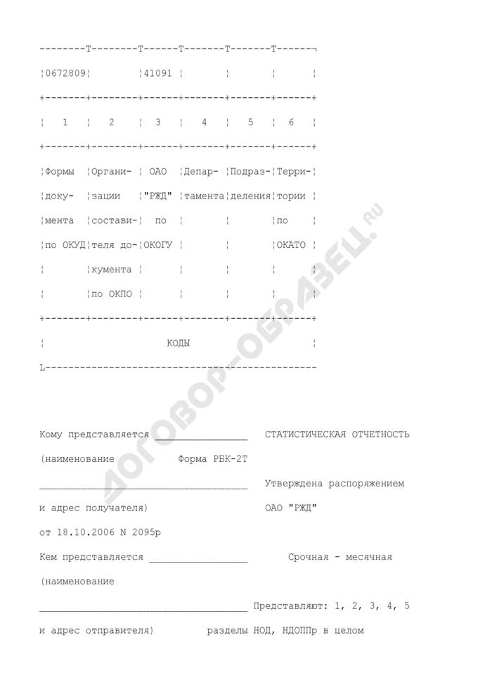 Отчет о браках в поездной и маневровой работе по локомотивам и моторвагонному подвижному составу (локомотивному хозяйству). Форма N РБК-2Т. Страница 1