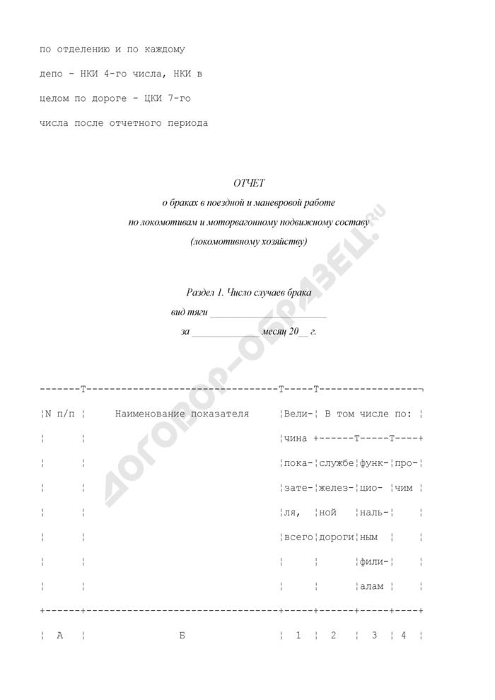 Отчет о браках в поездной и маневровой работе по локомотивам и моторвагонному подвижному составу (локомотивному хозяйству). Форма N РБК-2Т. Страница 2