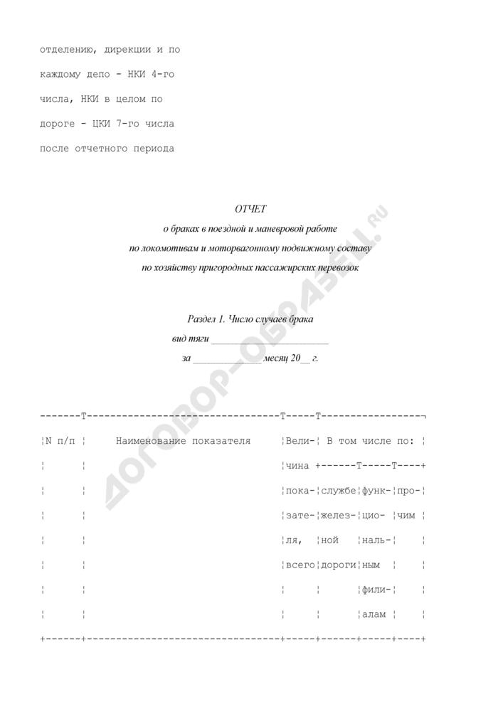 Отчет о браках в поездной и маневровой работе по локомотивам и моторвагонному подвижному составу по хозяйству пригородных пассажирских перевозок. Форма N РБК-2ПРИГ. Страница 2