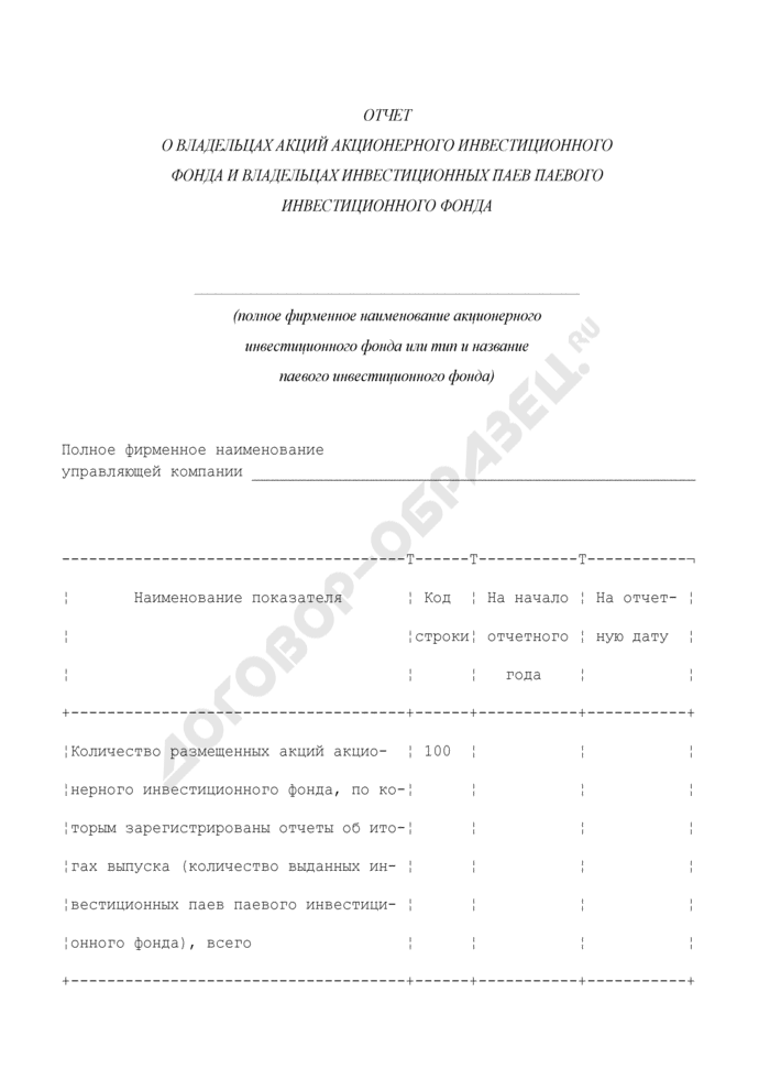Отчет о владельцах акций акционерного инвестиционного фонда и владельцах инвестиционных паев паевого инвестиционного фонда. Страница 1