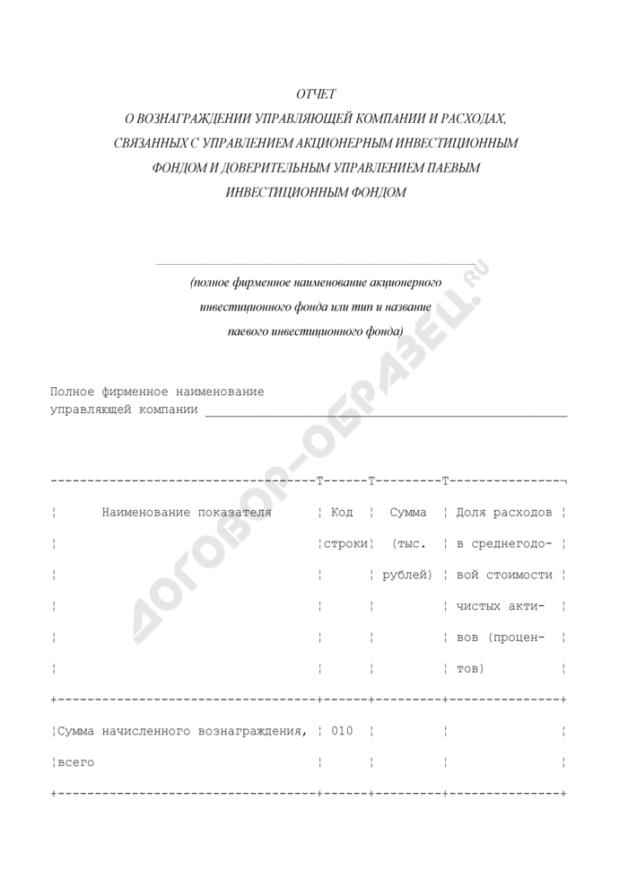 Отчет о вознаграждении управляющей компании и расходах, связанных с управлением акционерным инвестиционным фондом и доверительным управлением паевым инвестиционным фондом. Страница 1