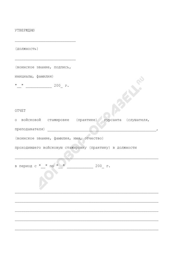 Отчет о войсковой стажировке (практике) курсанта (слушателя, преподавателя) высшего профессионального образования внутренних войск Министерства внутренних дел Российской Федерации. Страница 1