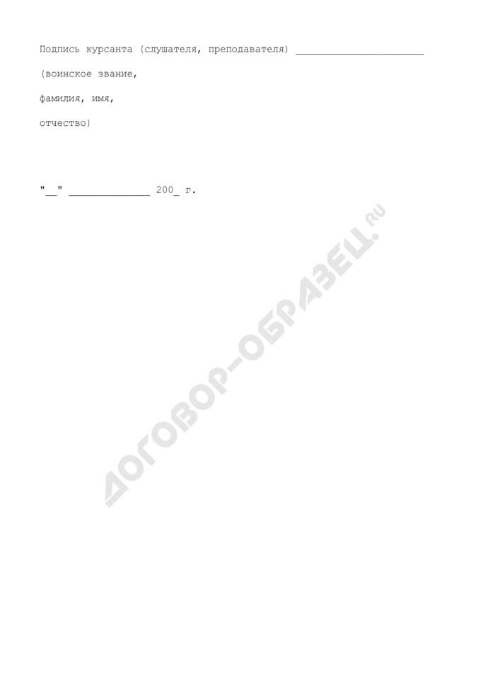 Отчет о войсковой стажировке (практике) курсанта (слушателя, преподавателя) высшего профессионального образования внутренних войск Министерства внутренних дел Российской Федерации. Страница 2