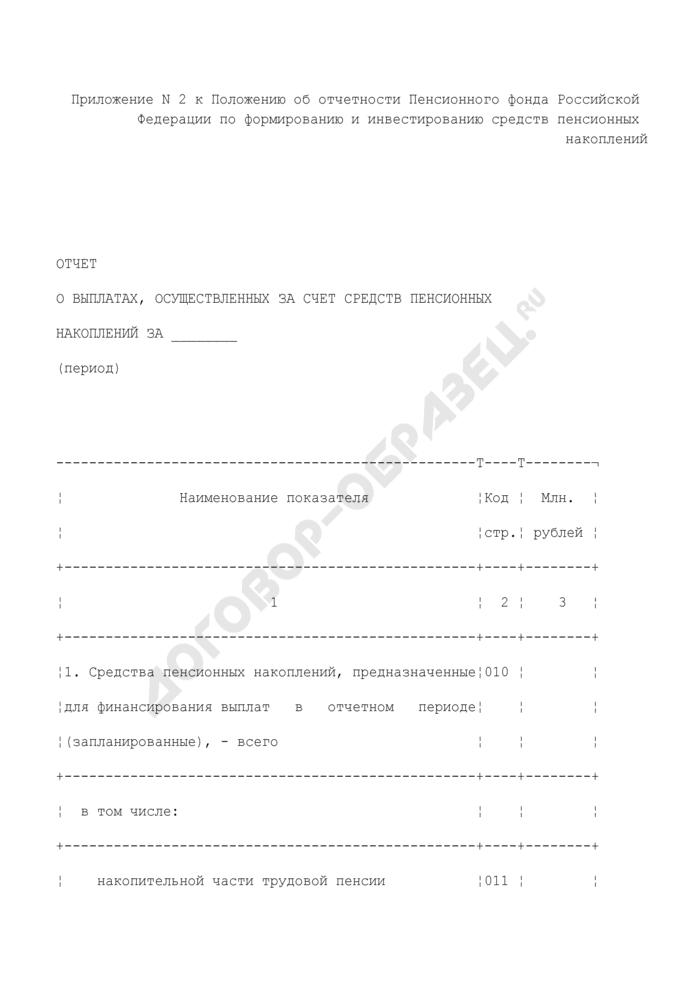 Отчет о выплатах, осуществленных за счет средств пенсионных накоплений. Страница 1