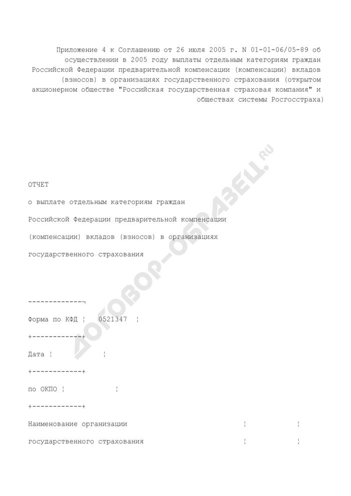 Отчет о выплате отдельным категориям граждан Российской Федерации предварительной компенсации (компенсации) вкладов (взносов) в организациях государственного страхования. Страница 1