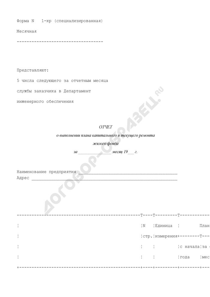 Отчет о выполнении плана капитального и текущего ремонта жилого фонда. Форма N 1-КР (специализированная). Страница 1
