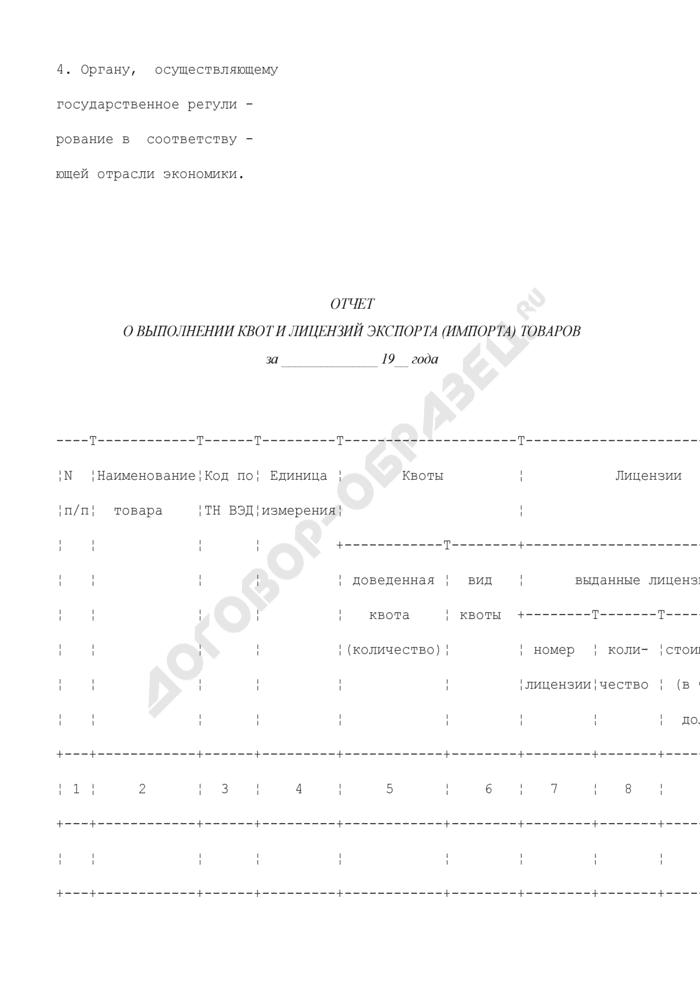 Отчет о выполнении квот и лицензий экспорта (импорта) товаров. Форма N 10-ВЭС. Страница 3