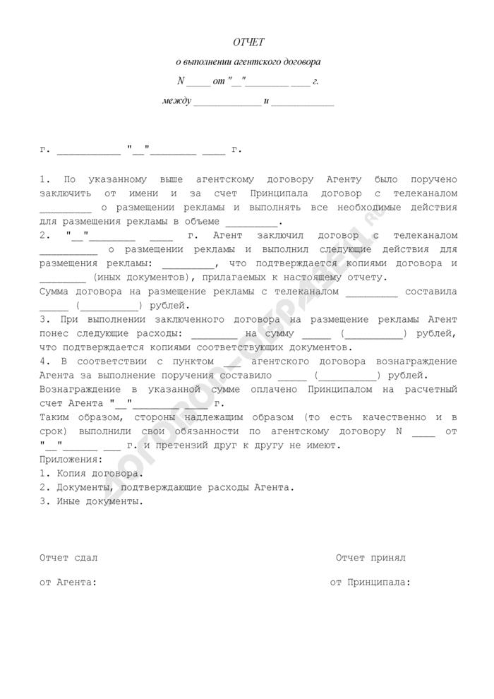 Отчет о выполнении агентского договора с телеканалом на размещение рекламы (одновременно является актом для целей бухгалтерского и налогового учета). Страница 1