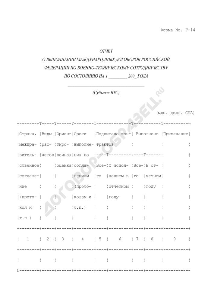 Отчет о выполнении международных договоров Российской Федерации по военно-техническому сотрудничеству. Форма N Г-14. Страница 1