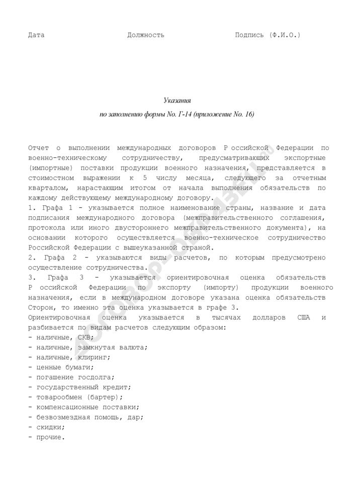Отчет о выполнении международных договоров Российской Федерации по военно-техническому сотрудничеству. Форма N Г-14. Страница 2