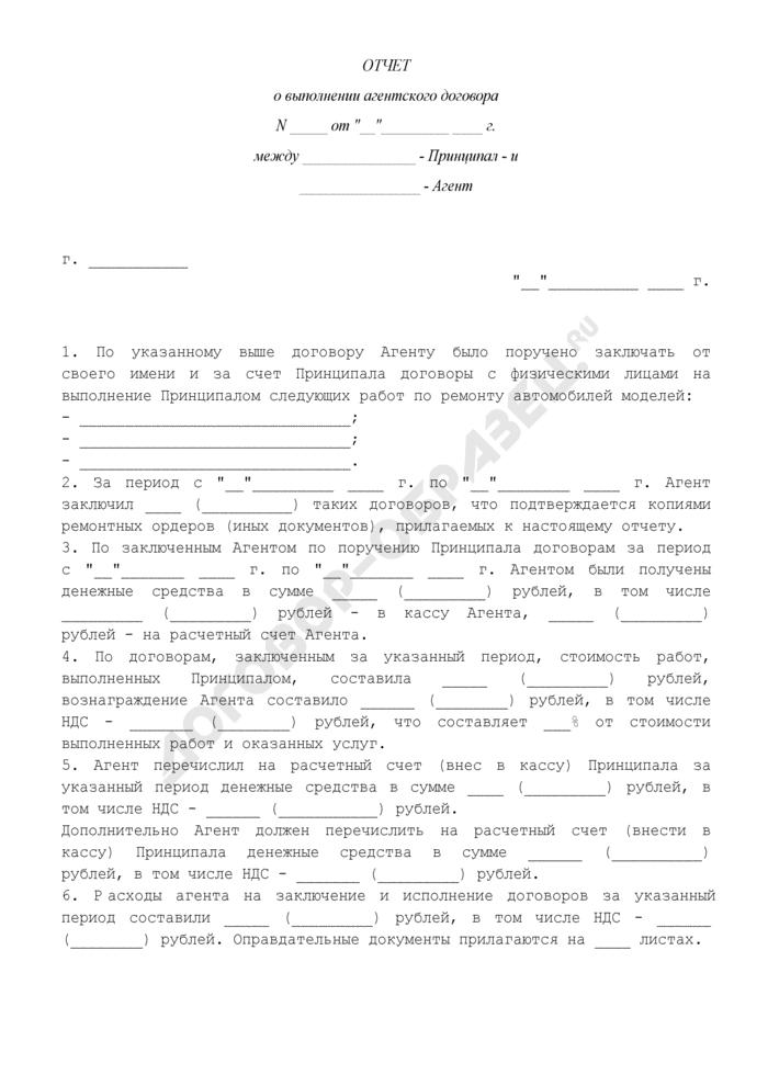 Отчет о выполнении агентского договора на заключение договоров с физическими лицами по ремонту автомобилей. Страница 1