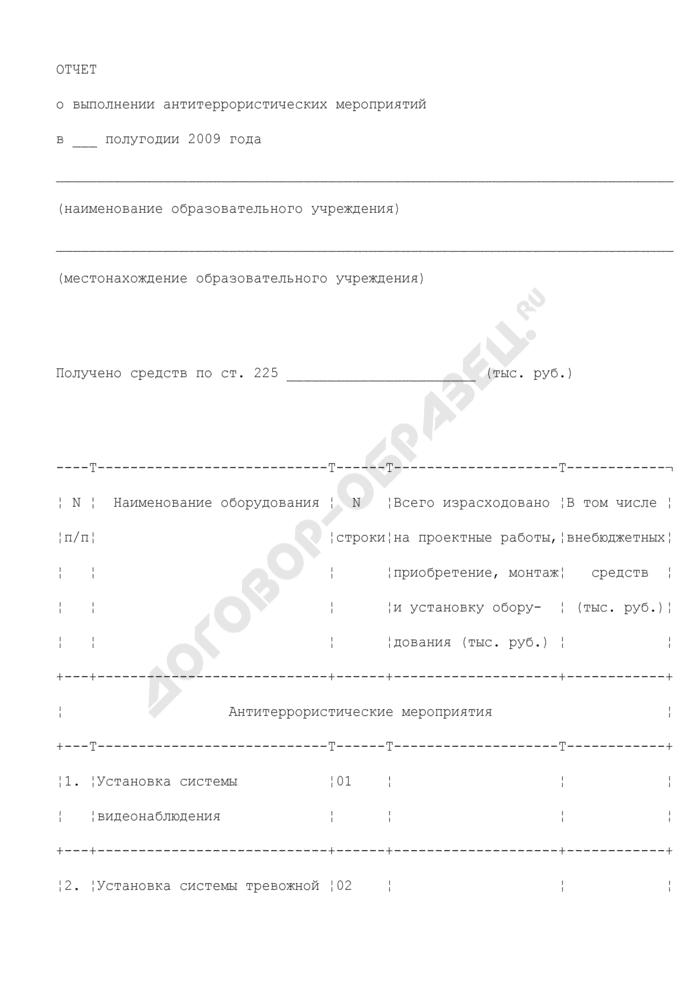 Отчет о выполнении антитеррористических мероприятий объектов образования в 2009 году. Страница 1