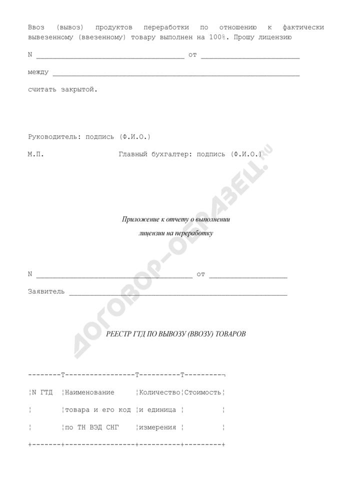 Отчет о выполнении лицензии на переработку. Страница 2
