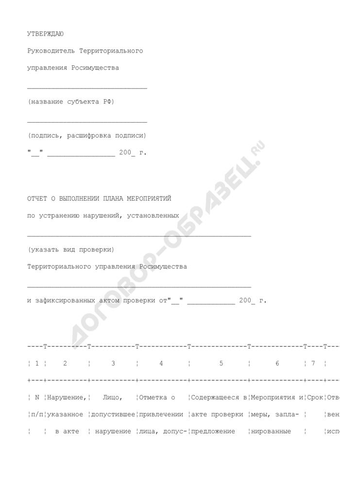 Отчет о выполнении плана мероприятий по устранению нарушений, установленных проверкой Территориального управления Росимущества, и зафиксированных актом проверки. Страница 1